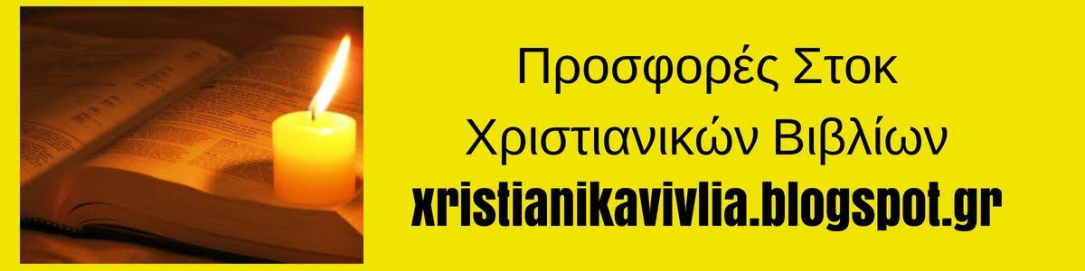 Προσφορές Στοκ Χριστιανικά και Γενικά Βιβλία