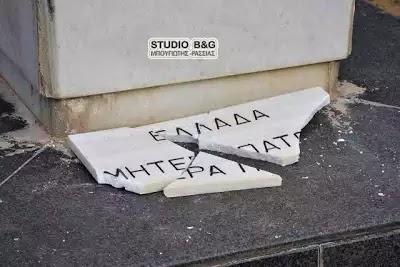 Ναύπλιο: Έσπασαν την πλάκα αγάλματος που έλεγε «Ελλάδα Μητέρα Πατρίδα» (video)