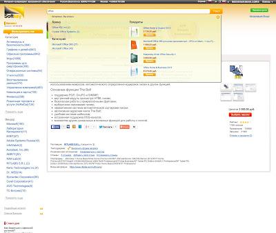 Softkey обновил поиск на базе Oracle Endeca