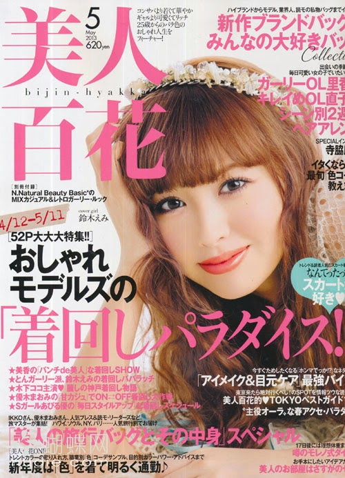 Bijin Hyakka (美人百花) May 2013 Emi Suzuki  鈴木えみ