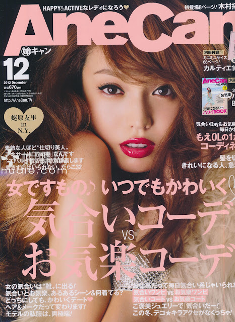 AneCan (アネキャン) December 2012年12月号 蛯原友里 yuri ebihara magazine scans