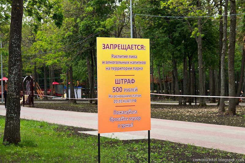 Бросайте мусор в урны, парк Пролетарского района, Саранск