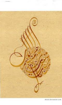 اجمل لوحات الخط العربي 20 صوره للوحات رائعه Amazing 20 pics of Arabe Calligraphy