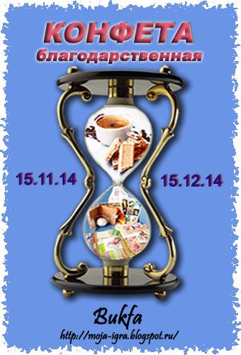 Конфета до 15 декабря