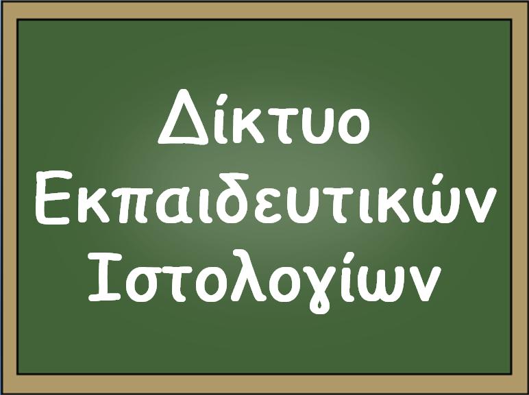 ΔΙΚΤΥΟ ΕΚΠΑΙΔΕΥΤΙΚΩΝ ΙΣΤΟΛΟΓΙΩΝ