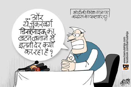 congress cartoon, mark zukarberg, facebook cartons, narendra modi cartoon, facebook cartons, social media cartoon, cartoons on politics, indian political cartoon