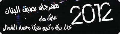 تحميل مهرجان رصيف البنات مهرجانات جامدة 2012