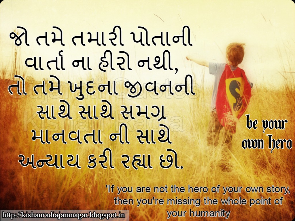 Love Quotes For Him In Gujarati : On Self Love 13/07/2015 - Gujarati SuvicharGujarati QuotesGujarati ...