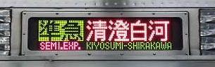 東京メトロ半蔵門線 田園都市線 準急 清澄白河行き2 8500系