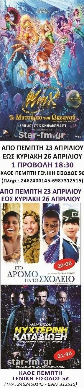 ΚΙΝΗΜΑΤΟΓΡΑΦΟΣ ΓΡΕΒΕΝΩΝ