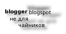 Blogger не для чайников