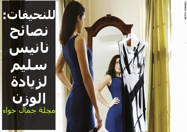 للنحيفات: نصائح نانيس سليم لزيادة الوزن مجلة جمال حواء