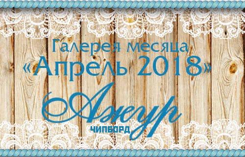 "Галерея месяца ""Апрель"""