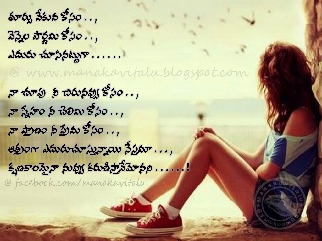 love failure telugu wallpaper and image for computer and mobile
