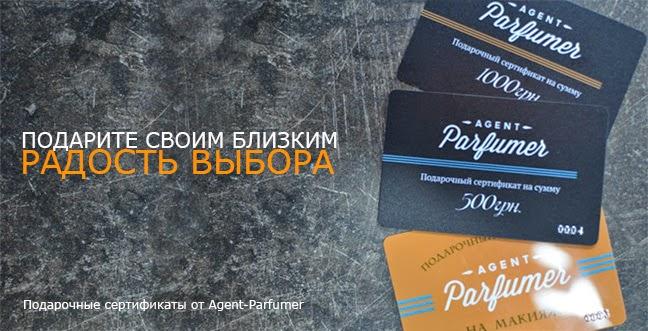 магазин качественной парфюмерии Agent Parfumer к вашим услугам.
