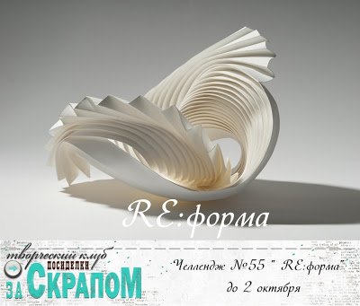 Челлендж №55 Re:форма 02/10