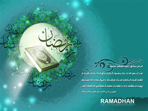Beautiful Ramadan Wallpaper And Quote In Irani