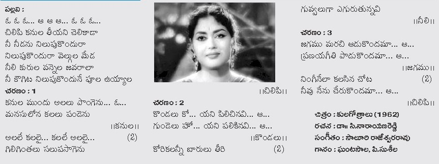 http://www.telugulyrics.org - Telugu Ghazals Songs
