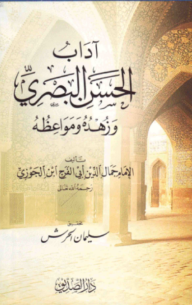 آداب الحسن البصرى وزهده ومواعظه - ابن الجوزي