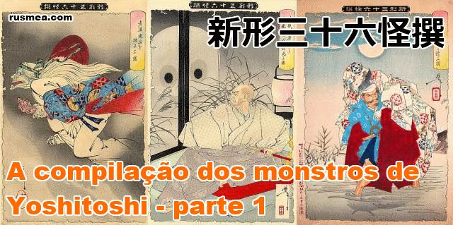 http://www.rusmea.com/2013/09/a-compilacao-dos-monstros-de-yoshitoshi.html
