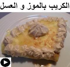 فيديو الكريب بكريمة الموز و قطع الموز الطازجة