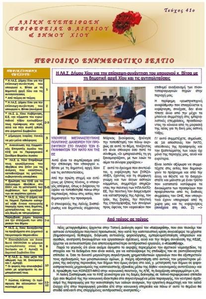 Το Περιοδικό Δελτίο μας - τεύχος 41