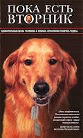 """бесплатная аудиокнига Луиса Карлоса Монталвана   """"Пока есть Вторник. Удивительная связь человека и собаки, способная творить чудеса"""""""