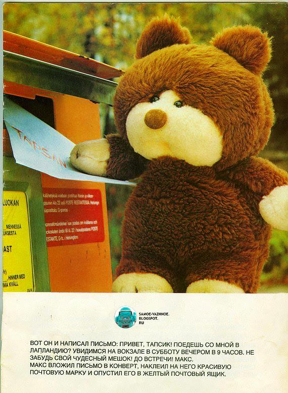 Книга медведи, Лапландия, олень, гномы, ручей, перестройка