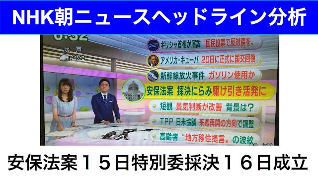 安保法案15日特別委採決16日成立NHK