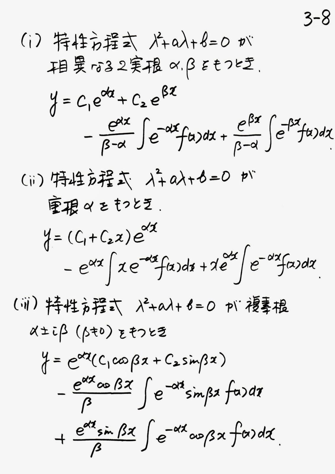 退職教授の見果てぬ夢: 微分方程...