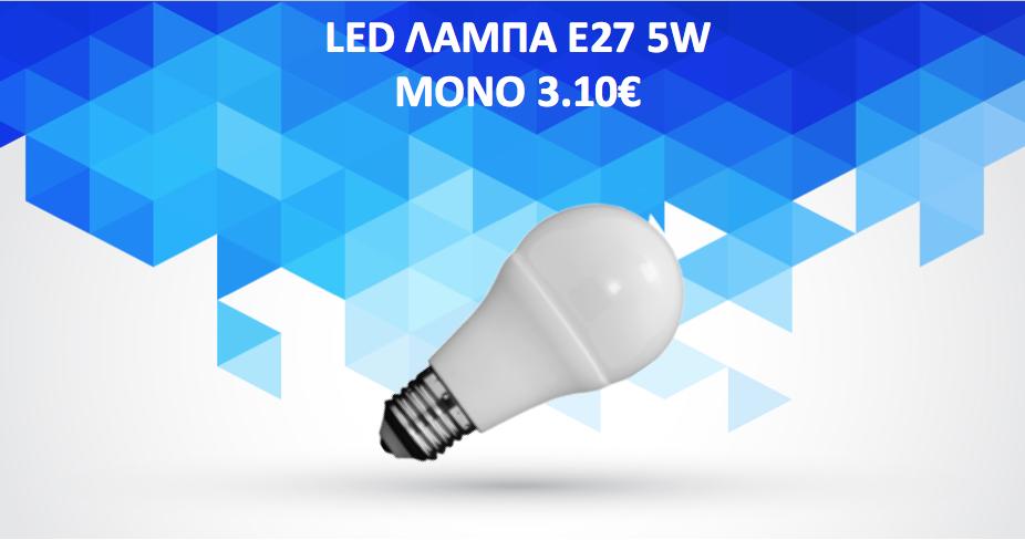lampa led 5w