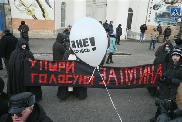 Надпись на фото: упыри голосуют за Путина