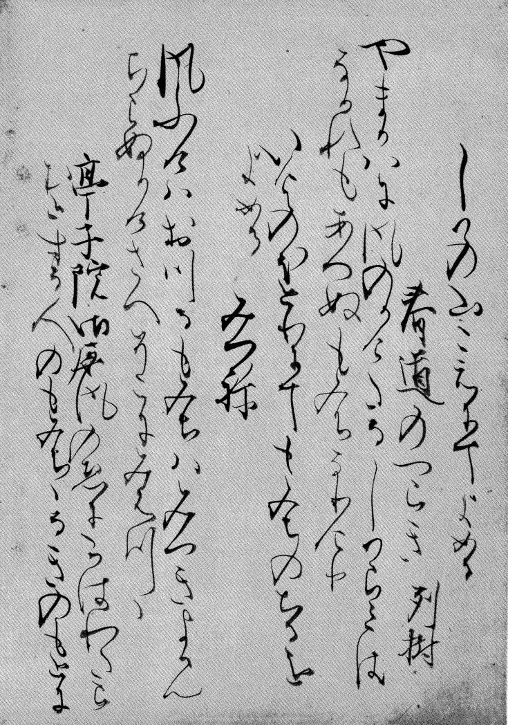 藤原俊成 昭和切第五断簡 | 琴詩...