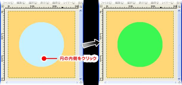 GIMP2の使い方 | 基本的な使い方②