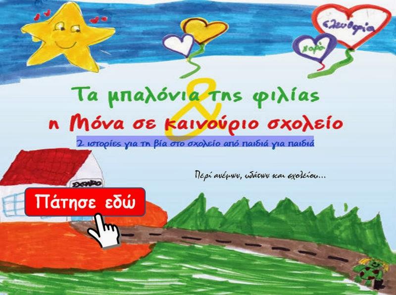 http://www.epsype.gr/images/paramuthia_gia_ekfovismo.pdf