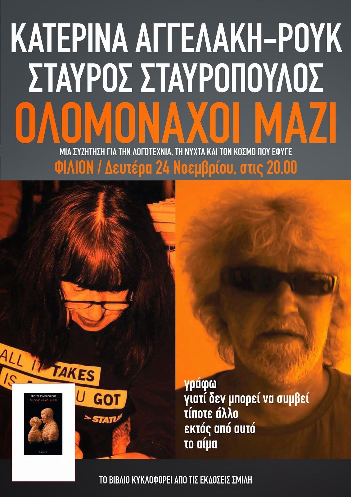 ΟΛΟΜΟΝΑΧΟΙ ΜΑΖΙ ΣΤΟ ΦΙΛΙΟΝ