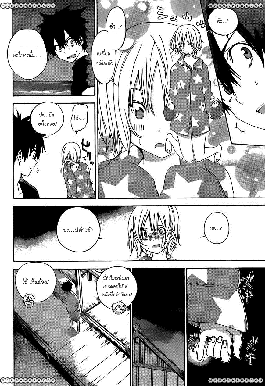 อ่านการ์ตูน Pajama na Kanojo 8 ภาพที่ 4