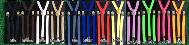 http://www.eiamshop.com/p/elastic-suspenders-15cm.html