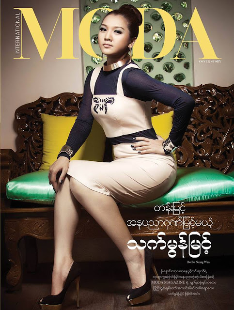 Thet Mon Myint - Myanmar Model Girls