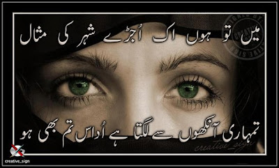 Urdu poetry me to Ho hik ojrey shear ki mesal