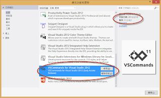 停用或移除VsCommands for Visual Studio 2012(版本11.2.4.3)擴充功能套件