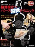 """Quagero Imazawa """"絶対役立つ ベース超絶テクニック"""""""