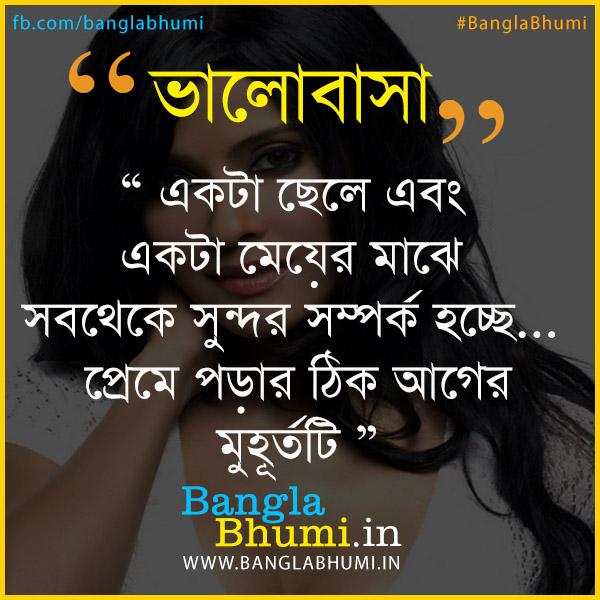 Bangla Shayari Comment Photo Wallpaper