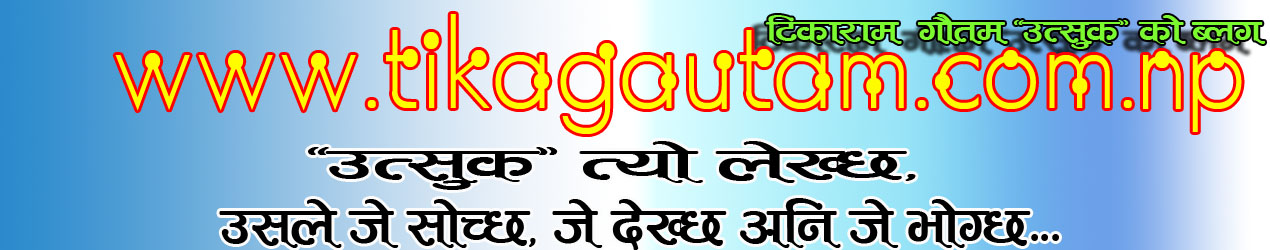 """टिकाराम गौतम """"उत्सुक"""" को ब्लग"""