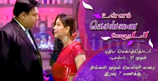 Related to Ullam kollai Poguthada 04-09-2014 – Polimer tv Serial 04