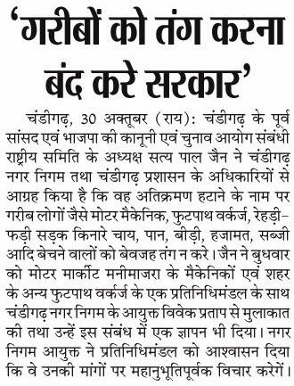 चंडीगढ़ के पूर्व सांसद सत्य पाल जैन ने बुधवार को मोटर मार्किट मनीमाजरा के मेकेनिकों एवं शहर के अन्य फुटपाथ वर्कर्स के प्रतिनिधिमंडल के साथ चंडीगढ़ के नगर निगम के आयुक्त से मुलाकात की तथा उन्हें इस सम्बन्ध में एक ज्ञापन भी दिया।