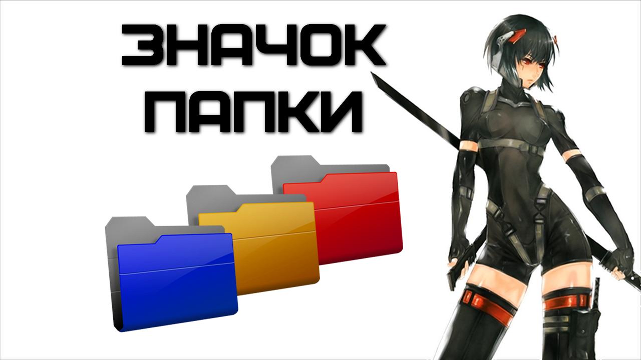 ... изменить значок папки в Windows 7? | @ Complandia: complandia.blogspot.com/2014/05/kak-izmenit-znachok-papki-v-windows...