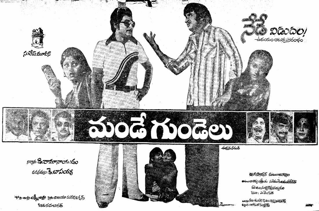 Sobhan Babu Movies List