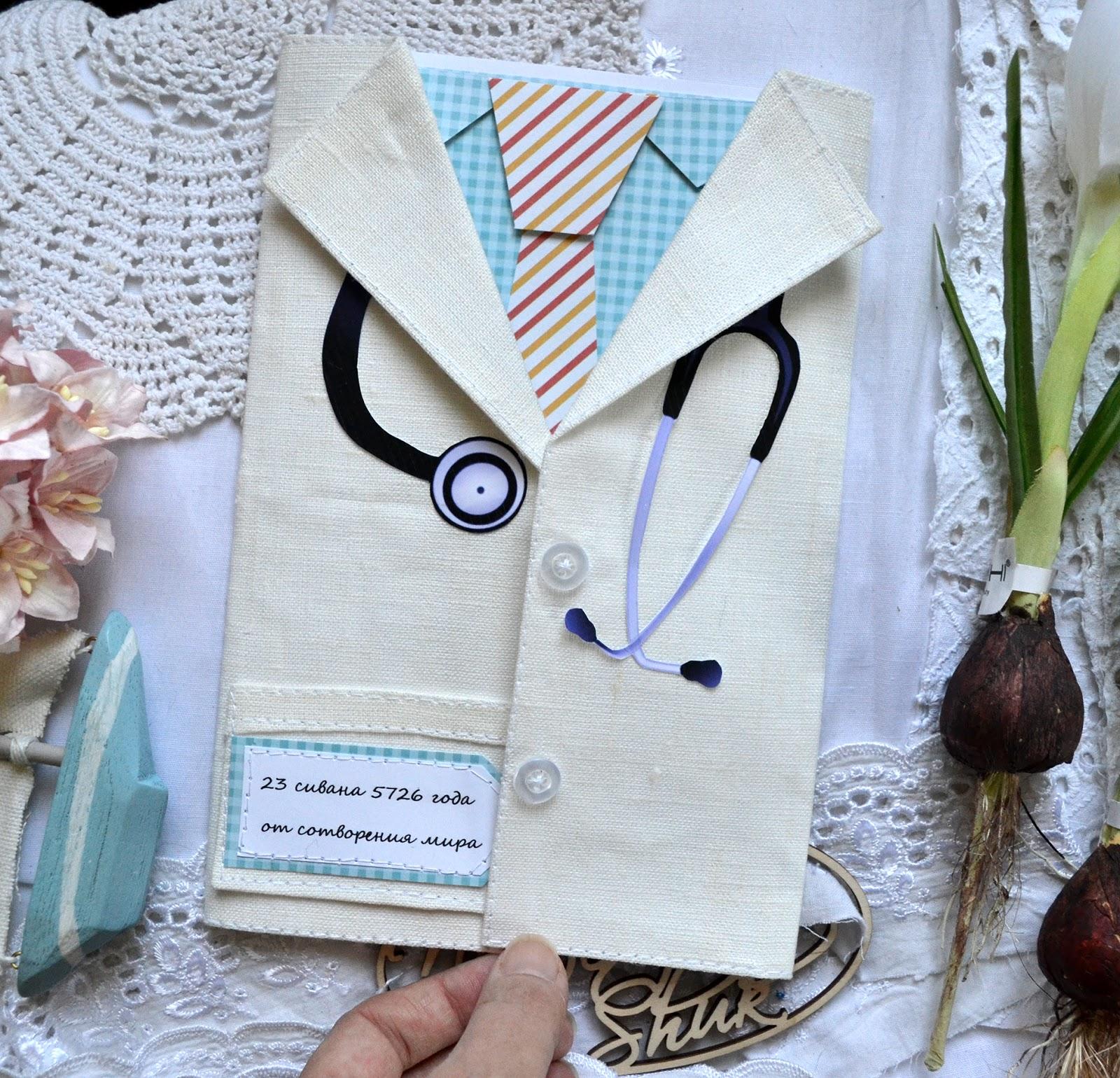 Скрапбукинг открытка для доктора