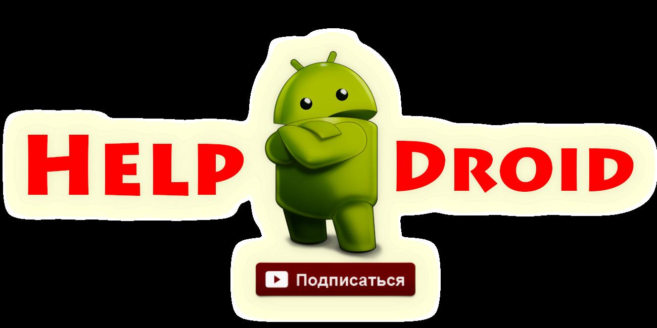 Официальный Блог HelpDroid  ( ХелпДроид)